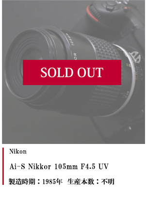 Ai-S Nikkor 105mm F4.5 UV (※栃木ニコン製 紫外線撮影用レンズ)