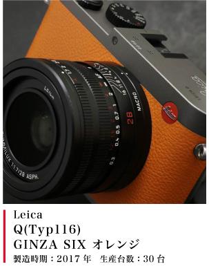 Leica (ライカ) Q(Typ116) GINZA SIX オレンジ