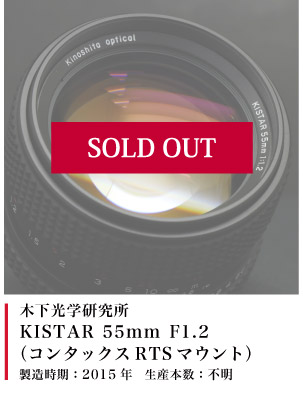 KISTAR 55mm F1.2  (コンタックスRTSマウント)
