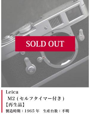 Leica M2 (セルフタイマー付き)【再生品】