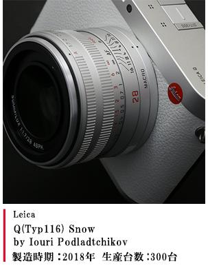 Q(Typ116) Snow by Iouri Podladtchikov