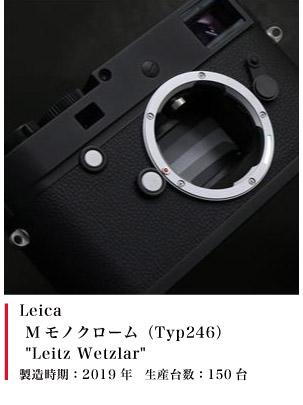 Leica Mモノクローム(Typ246) Leitz Wetzlar