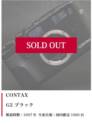 CONTAX(コンタックス)G2 ブラック