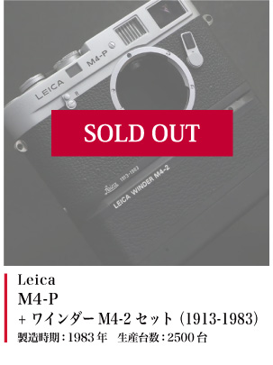 Leica M4-P +ワインダーM4-2セット