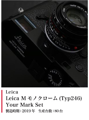 Leica Mモノクローム(Typ246) Your Mark Set
