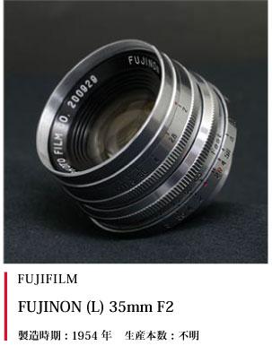 FUJIFILM FUJINON (L) 35mm F2