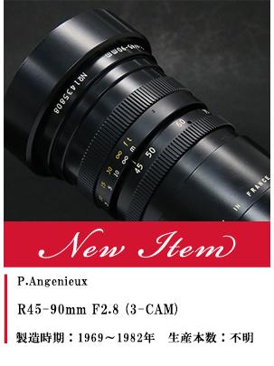 アンジェニュー 45-90mm F2.8 (Leica R) 3カム