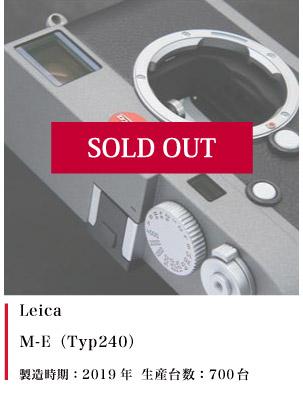 Leica M-E(Typ240)