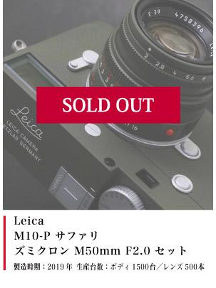 Leica M10-P  サファリ + ズミクロン M50mm F2.0 セット