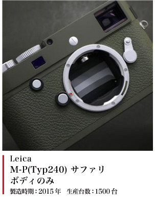 M-P(Typ240) サファリ ボディのみ