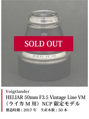 Voigtlander HELIAR 50mm F3.5 Vintage Line VM(ライカM用) NCP限定モデル