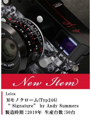 """ライカ Mモノクローム(Typ246) """" Signature"""" by Andy Summers"""