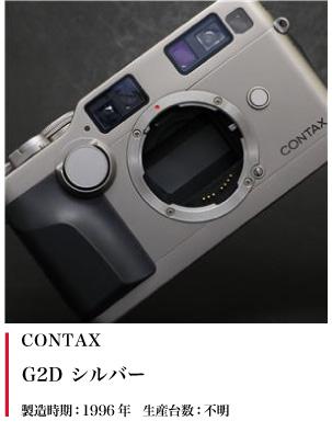 CONTAX(コンタックス)G2Dシルバー