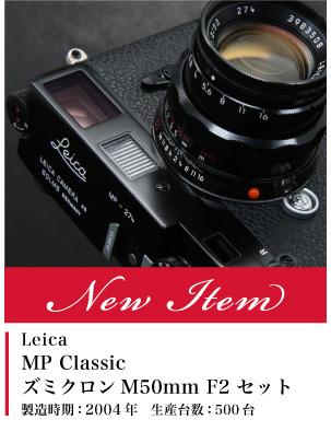 Leica (ライカ) MP Classic