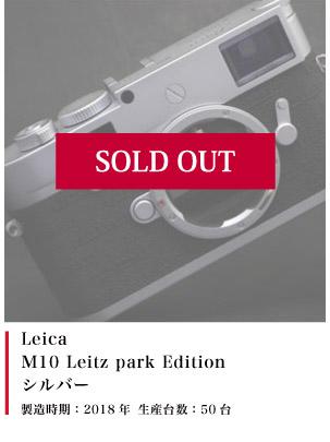 Leica M10 Leitz park Edition シルバー