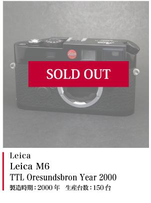 Leica (ライカ) M6 TTL Oresundsbron Year 2000