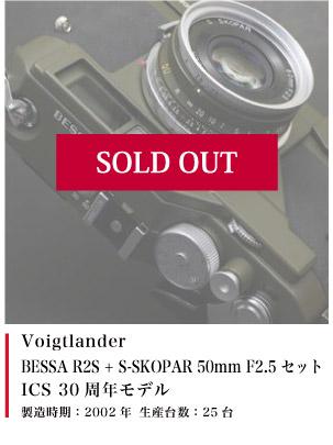 Voigtlander BESSA R2S + S-SKOPAR 50mm F2.5 セット (ICS 30周年モデル) オリーブ
