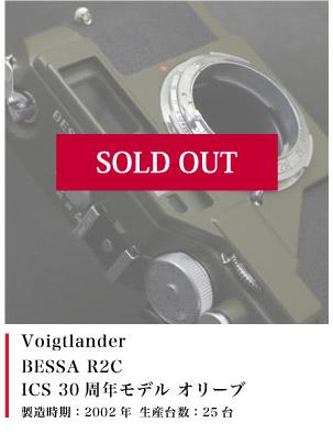 Voigtlander BESSA R2C ICS 30周年モデル オリーブ