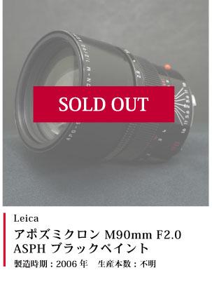 アポズミクロン M90mm F2.0 ASPH ブラックペイント