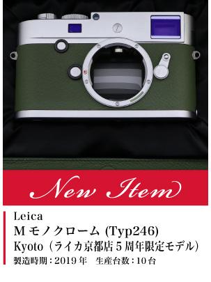 Leica Mモノクローム (Typ246)