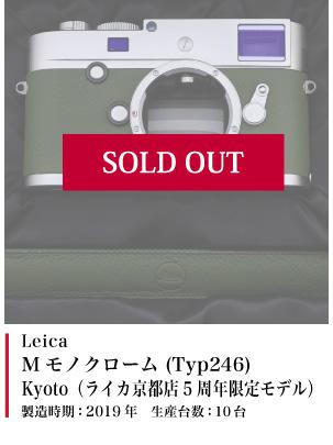 Leica Mモノクローム (Typ246)Kyoto (ライカ京都店5周年限定モデル)