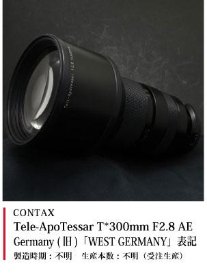 CONTAX Tele-ApoTessar T*300mm F2.8 AE Germany (旧)「WEST GERMANY」表記