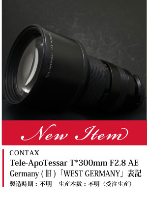 CONTAX Tele-ApoTessar T*300mm F2.8 AE Germany (旧)「WEST GERMANY」表記