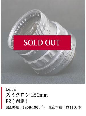 Leica ズミクロン L50mm F2 (固定)