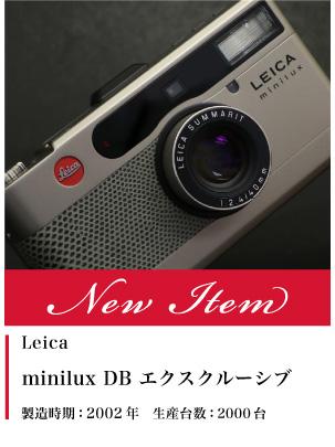 Leica (ライカ) minilux DB エクスクルーシブ