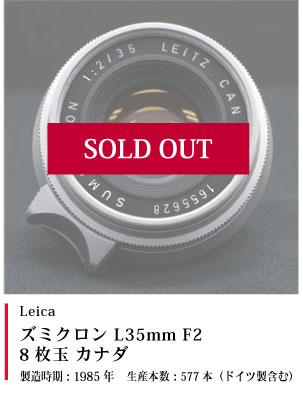 Leica ズミクロン L35mm F2 8枚玉 カナダ