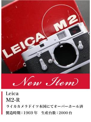 Leica (ライカ) M2-R オーバーホール済