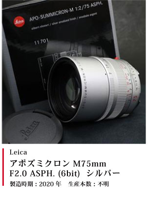 Leica アポズミクロン M75mm F2.0 ASPH. (6bit) シルバー