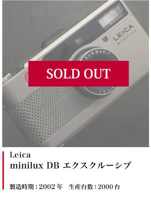 Leica minilux DB エクスクルーシブ