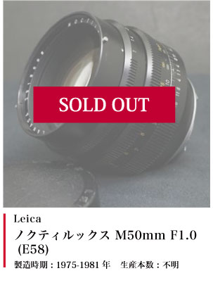 Leica ノクティルックス M50mm F1.0 (E58)