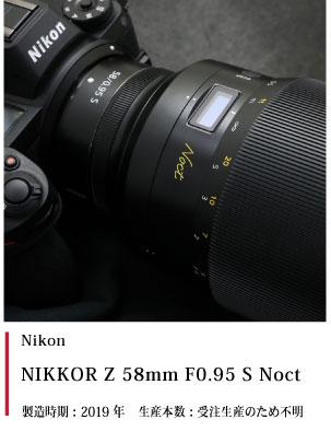 Nikon NIKKOR Z 58mm F0.95 S Noct