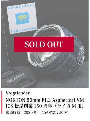 NOKTON 50mm F1.2 Aspherical VM ICS 松屋創業150周年