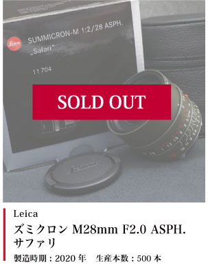 Leica (ライカ) ズミクロン M28mm F2.0 ASPH. サファリ