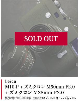 M10-P +ズミクロン M50mm F2.0+ズミクロン M28mm F2.0 サファリセット