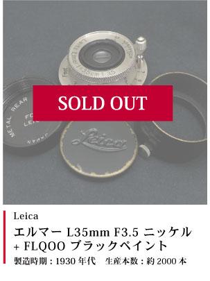 Leica エルマー L35mm F3.5 ニッケル+FLQOO ブラックペイント