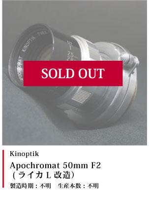 Kinoptik Apochromat 50mm F2 (ライカL改造)