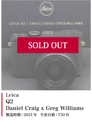 Leica Q2 Daniel Craig x Greg Williams
