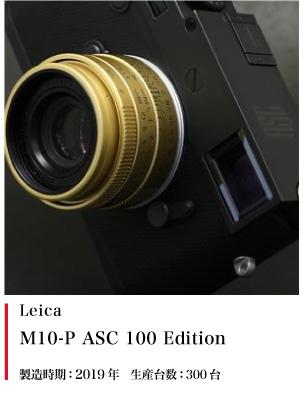 Leica M10-P ASC 100 Edition