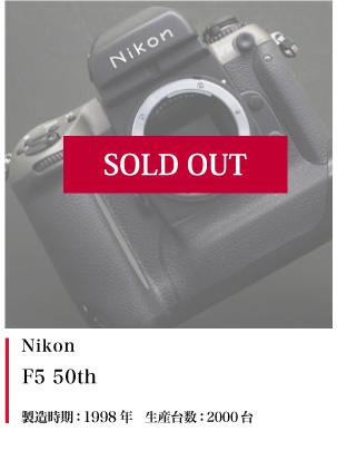 Nikon F5 50周年