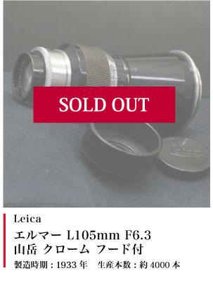 Leica エルマー L105mm F6.3 山岳 クローム フード付