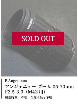 P.Angenieux アンジェニュー ズーム 35-70mm F2.5-3.3 (M42用)