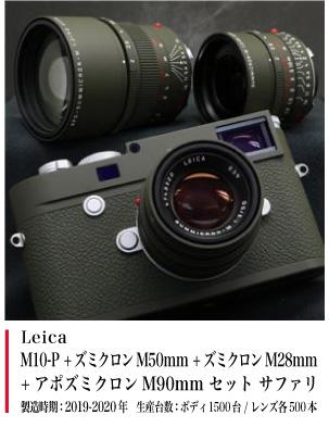 Leica M10-P+ズミクロンM50mm+ズミクロンM28mm+アポズミクロンM90mm セット サファリ