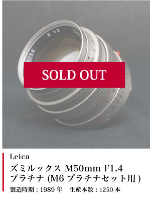 Leica ズミルックス M50mm F1.4 プラチナ (M6プラチナセット用)