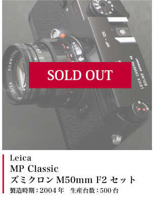Leica MP Classic (ズミクロンM50mm F2 セット)