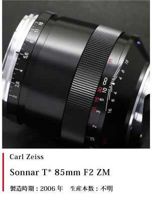 Carl Zeiss Sonnar 85mm F2 ZM