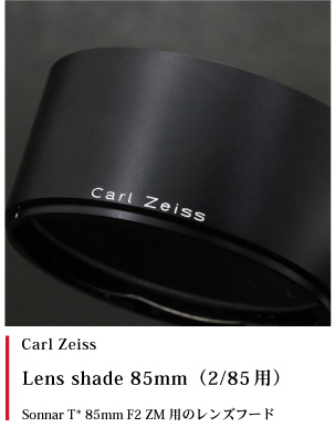 Carl Zeiss Sonnar 85mm F2 ZM用レンズフード